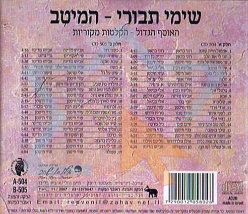 The Best - Original Recordings by Shimi Tavori