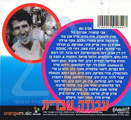 Avoda Ivrit 2 Par Various