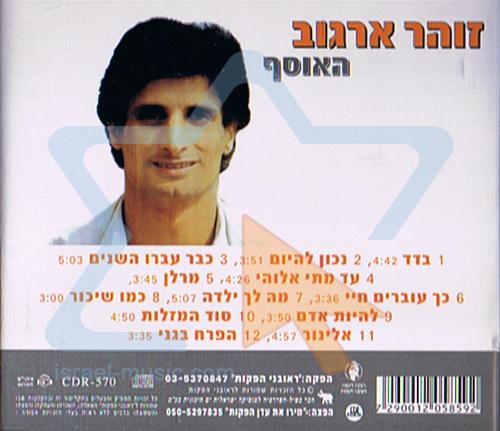 The Best of Zohar Argov by Zohar Argov