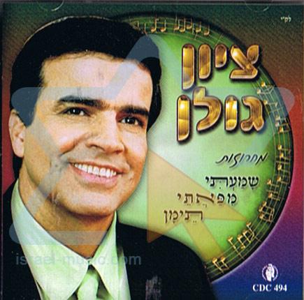Shama'ati Mipa'atei Teiman Par Zion Golan