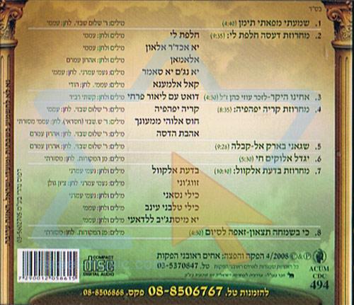 Shama'ati Mipa'atei Teiman by Zion Golan