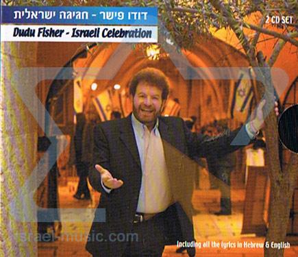 Israeli Celebration by David (Dudu) Fisher