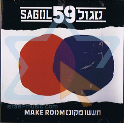 Make Room by Sagol 59