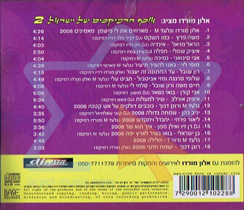Israel Remix Collection 2 Por Various