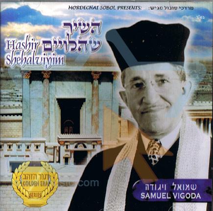 השיר שהלויים - החזן שמואל ויגודה