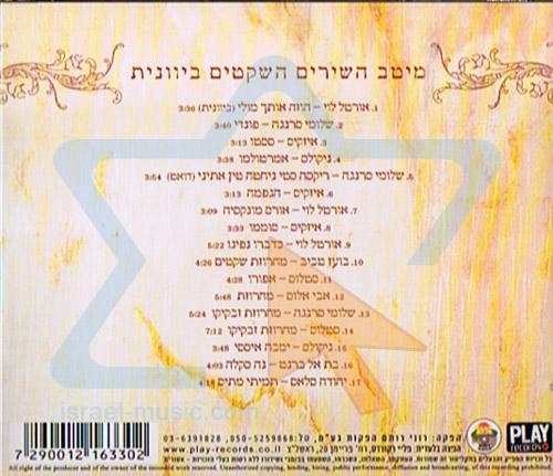 The Best Quiet Greek Songs - Israel Music