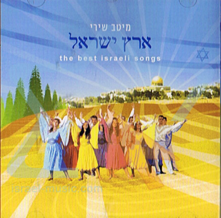 The Very Best Israeli Songs لـ Various