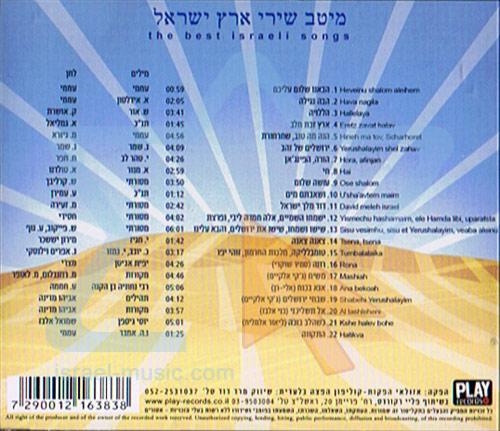The Very Best Israeli Songs by Various