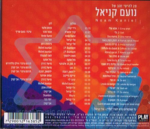 20 Golden Hits by Noam Kaniel