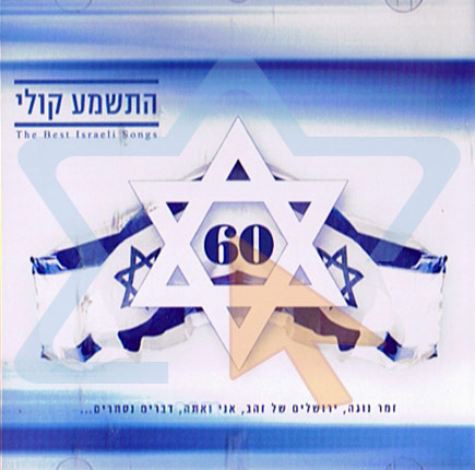 Will You Hear My Voice - The Best Israeli Songs by Various