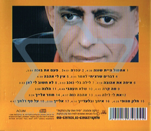 My Love Songs - The Best by Shimi Tavori