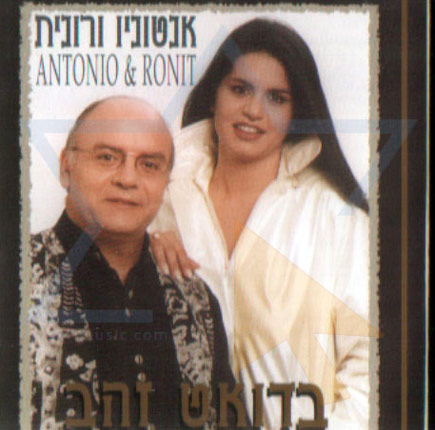 The Golden Duette by Antonio