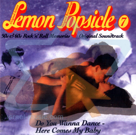 Lemon Popsicle 7 - The Original Soundtrack के द्वारा Various