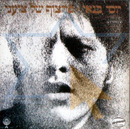 A Gipsy Face by Yossi Banai