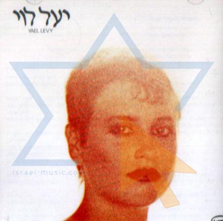 Yael Levi by Yael Levi