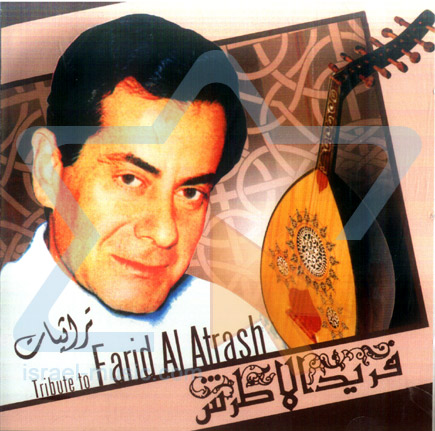 Tribute to Farid Al Atrash Par Various