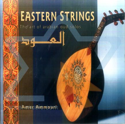 Eastern Strings के द्वारा Amer Ammouri