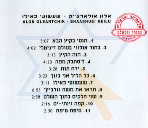 Shaashuei Keilu by Alon Olearchick