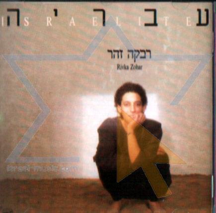 Israelite by Rivka Zohar