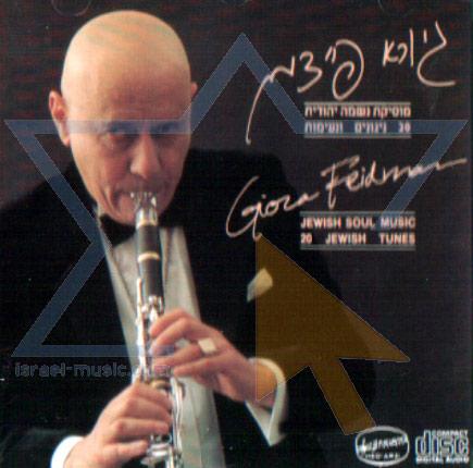 Jewish Soul Music - 20 Jewish Tunes Di Giora Feidman