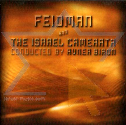 Feidman and the Israeli Camerata by Giora Feidman