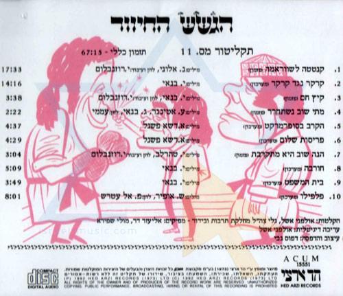 Sketch Collection 11 by Hagashash Hachiver