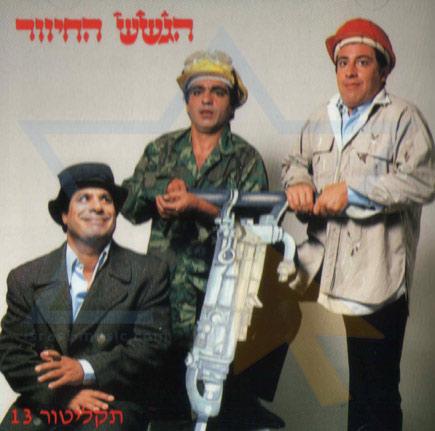 Sketch Collection 13 - Hagashash Hachiver