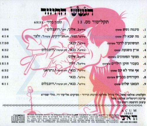 Sketch Collection 13 by Hagashash Hachiver