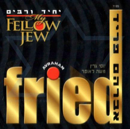 My Fellow Jew by Avraham Fried