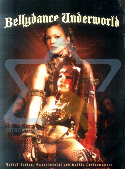 Bellydance Underworld के द्वारा Various