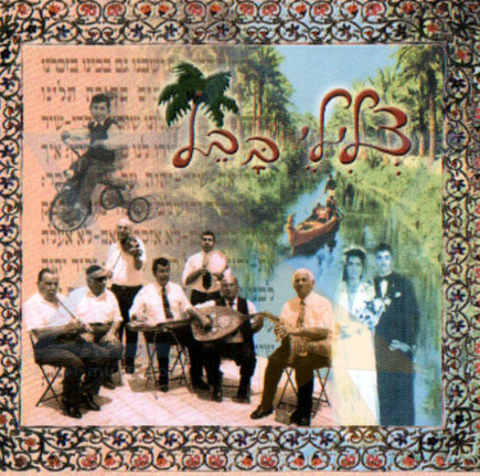 Sounds of Bavel by Sounds of Bavel