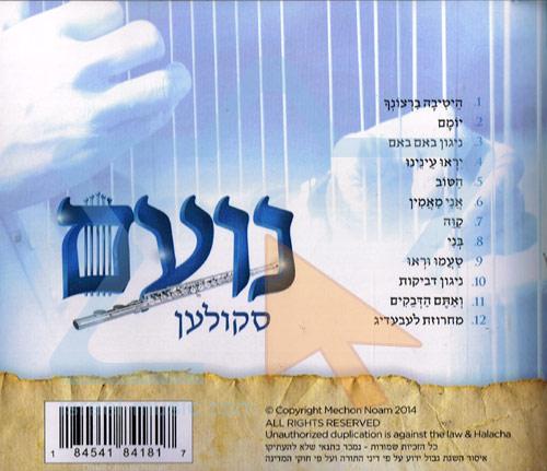 Noam | Skulen by Yisoscher Gutman