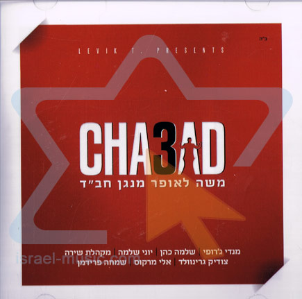 Playes Chabad 3 by Moshe Laufer
