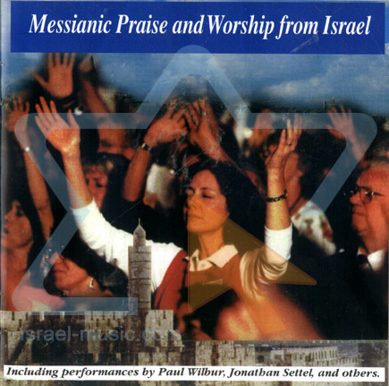 Messianic Praise and Worship from Israel by Various