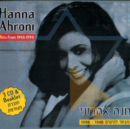 Hits from 1948-1998 by Hanna Ahroni
