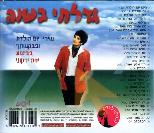 Birthdays Songs Par Yaffa Yarkoni