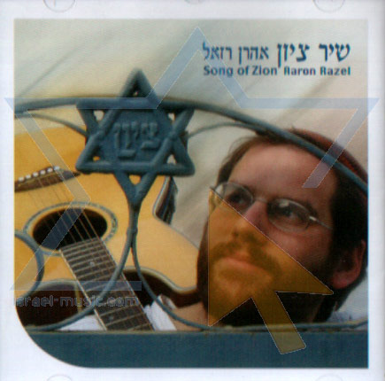 Song of Zion Von Aaron Razel