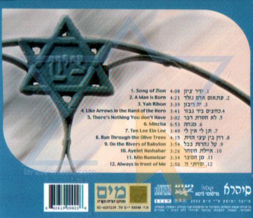 Song of Zion by Aharon Razel