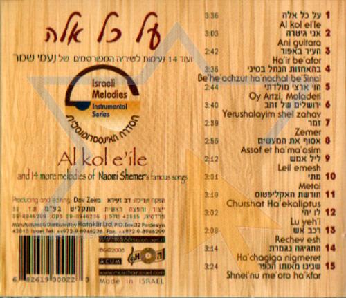 Al Kol E'ile by Various