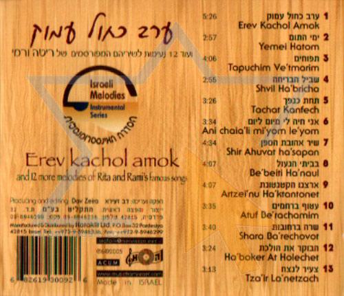 Erev Kachol Amok by Various