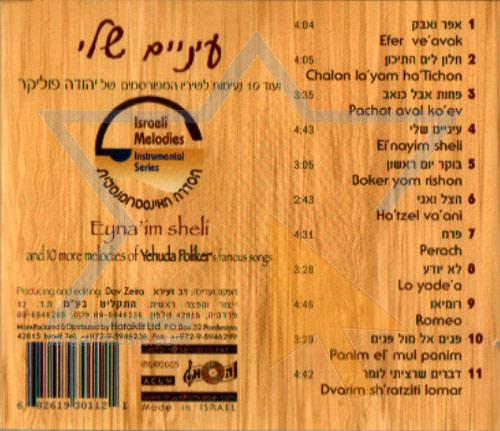 Eyna'im Sheli by Various
