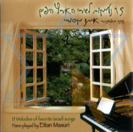 15 Melodies of Favorite Israeli Songs by Eitan Masuri