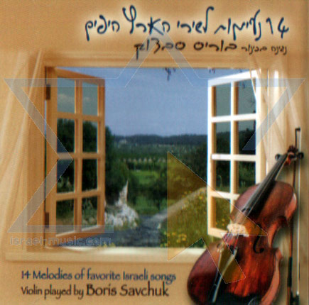 14 Melodies of Favorite Israeli Songs by Boris Savchuk