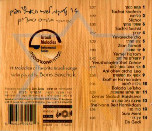 14 Melodies of Favorite Israeli Songs by Boris Savchuk