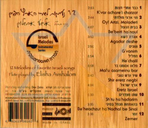 Melodies of Favorite Israeli Songs by Elisha Avshalom