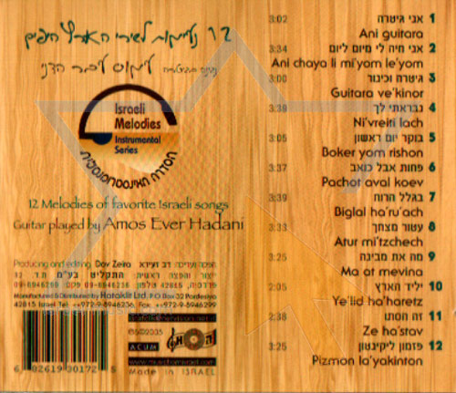12 Melodies of Famous Israeli Songs by Amos Ever Hadani