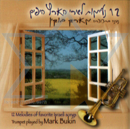 12 Melodies of Israeli Songs by Mark Bukin