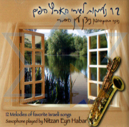 12 Melodies of Favorite Israeli Songs by Nitzan Eyn Habar