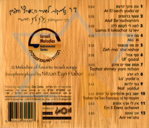 12 Melodies of Favorite Israeli Songs Par Nitzan Eyn Habar