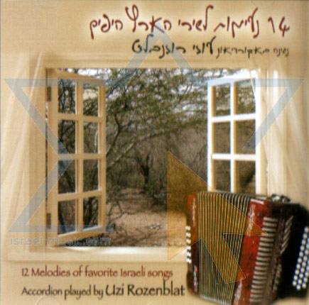 14 Melodies of Israeli Songs by Uzi Rozenblat